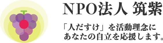 NPO法人 筑紫
